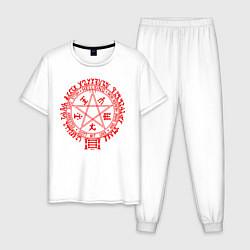 Пижама хлопковая мужская Alucard Pentagram цвета белый — фото 1