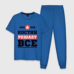 Пижама хлопковая мужская Костян решает все цвета синий — фото 1