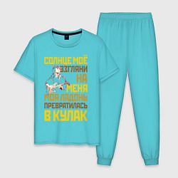 Пижама хлопковая мужская Виктор Цой: Солнце мое цвета бирюзовый — фото 1
