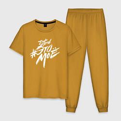 Пижама хлопковая мужская Егор Крид: Это мое цвета горчичный — фото 1