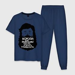 Пижама хлопковая мужская Борода для мужчины честь цвета тёмно-синий — фото 1