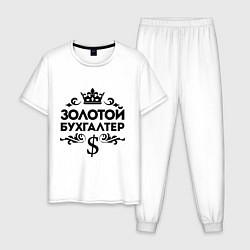 Пижама хлопковая мужская Золотой бухгалтер цвета белый — фото 1