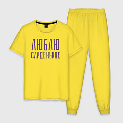 Пижама хлопковая мужская ЛЮБЛЮ СЛАДЕНЬКОЕ цвета желтый — фото 1
