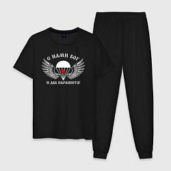 Пижама хлопковая мужская С нами бог и два парашюта! цвета черный — фото 1