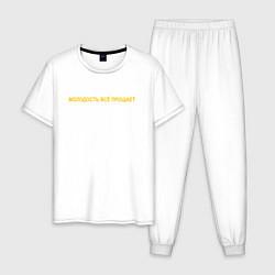 Пижама хлопковая мужская Макс Корж цвета белый — фото 1