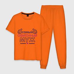 Пижама хлопковая мужская Самый офигенный муж цвета оранжевый — фото 1