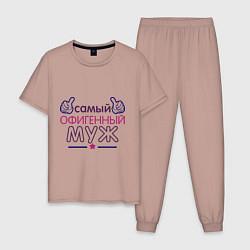 Пижама хлопковая мужская Самый офигенный муж цвета пыльно-розовый — фото 1