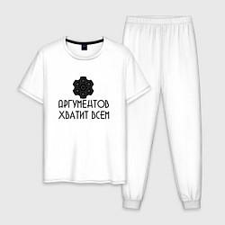 Пижама хлопковая мужская Аргументы цвета белый — фото 1