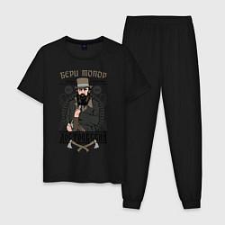 Пижама хлопковая мужская Достоевский: бери топор цвета черный — фото 1