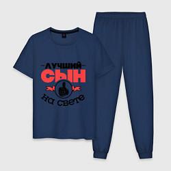 Пижама хлопковая мужская Лучший сын цвета тёмно-синий — фото 1