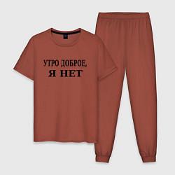 Пижама хлопковая мужская Утро доброe я нeт цвета кирпичный — фото 1