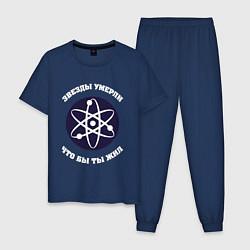 Пижама хлопковая мужская НАУКА И ЗВЕЗДЫ цвета тёмно-синий — фото 1
