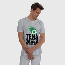 Пижама хлопковая мужская Тёма, забей! цвета меланж — фото 2