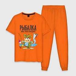 Пижама хлопковая мужская Рыбалка - это моя жизнь цвета оранжевый — фото 1