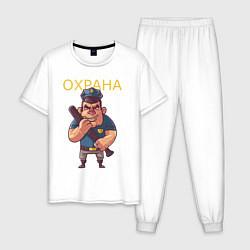 Пижама хлопковая мужская ОХРАНА SECURITY Z цвета белый — фото 1