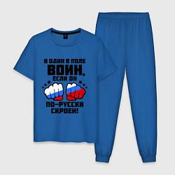 Пижама хлопковая мужская И один в поле воин цвета синий — фото 1