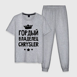 Пижама хлопковая мужская Гордый владелец Chrysler цвета меланж — фото 1