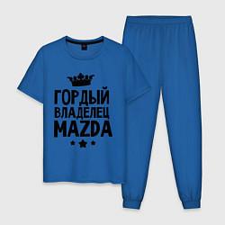 Пижама хлопковая мужская Гордый владелец Mazda цвета синий — фото 1