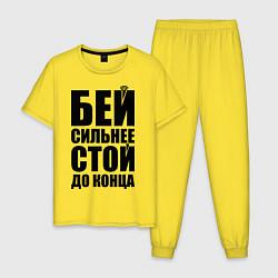 Пижама хлопковая мужская Бей сильнее цвета желтый — фото 1