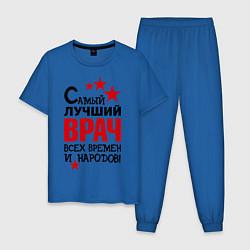Пижама хлопковая мужская Самый лучший врач цвета синий — фото 1