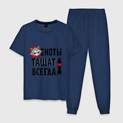 Пижама хлопковая мужская Еноты тащат всегда цвета тёмно-синий — фото 1