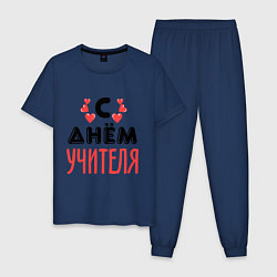 Пижама хлопковая мужская С днем учителя цвета тёмно-синий — фото 1