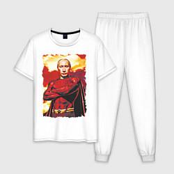 Пижама хлопковая мужская Путин супергерой цвета белый — фото 1