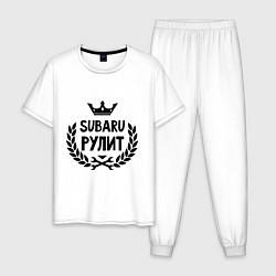 Пижама хлопковая мужская Субару рулит цвета белый — фото 1