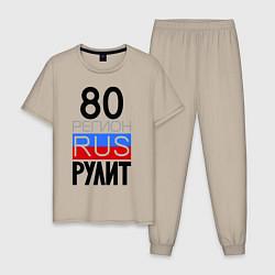 Пижама хлопковая мужская 80 регион рулит цвета миндальный — фото 1