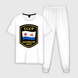 Пижама хлопковая мужская Балтийский флот СССР цвета белый — фото 1