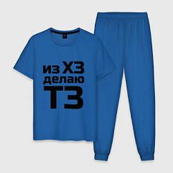 Пижама хлопковая мужская Из ХЗ делаю ТЗ (ПМ) цвета синий — фото 1