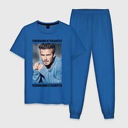 Пижама хлопковая мужская Дэвид Бекхэм: Чемпионами становятся цвета синий — фото 1