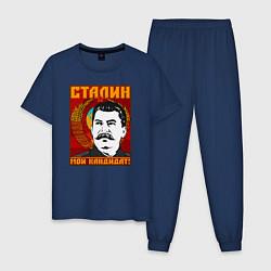 Пижама хлопковая мужская Сталин мой кандидат цвета тёмно-синий — фото 1