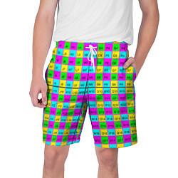 Мужские шорты Тестовый яркий