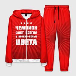 Костюм мужской Красно-белые чемпионы цвета 3D-белый — фото 1