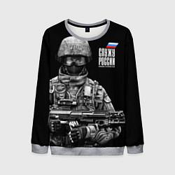 Свитшот мужской Служу России цвета 3D-меланж — фото 1