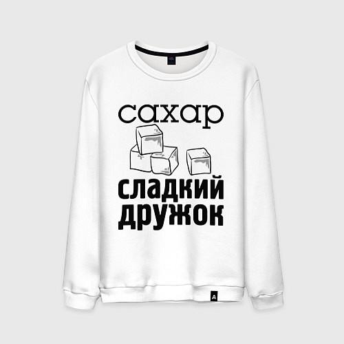 Мужской свитшот Сахар- сладкий дружок / Белый – фото 1