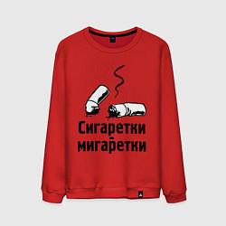 Мужской свитшот Сигаретки - мигаретки