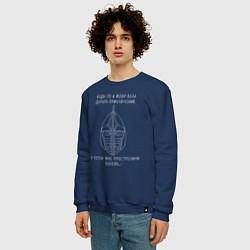 Свитшот хлопковый мужской Цитата из TES:Skyrim цвета тёмно-синий — фото 2