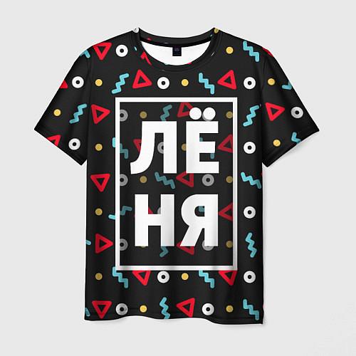 Мужская футболка Лёня / 3D – фото 1