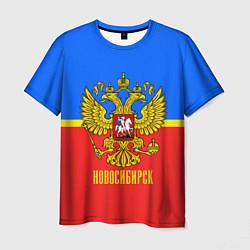 Футболка мужская Новосибирск: Россия цвета 3D — фото 1