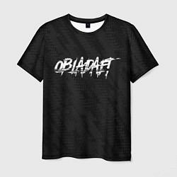 Мужская 3D-футболка с принтом OBLADAET, цвет: 3D, артикул: 10177021303301 — фото 1