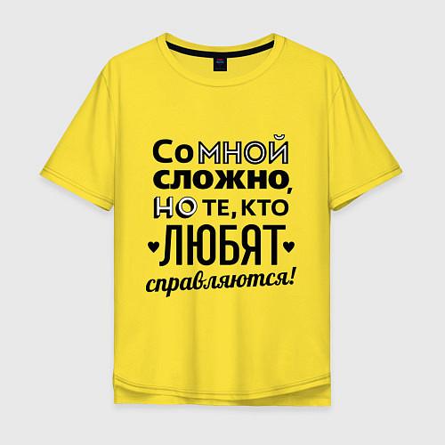 Мужская футболка оверсайз Со мной сложно / Желтый – фото 1