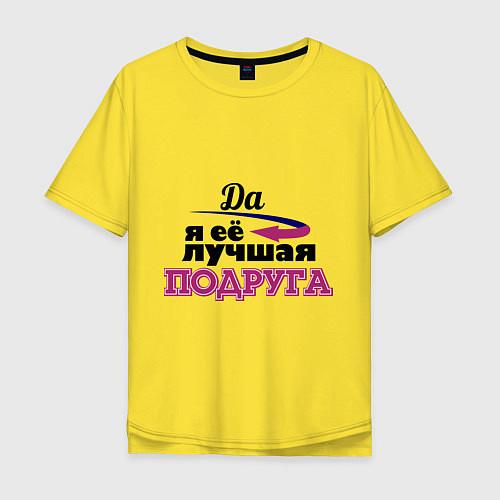 Мужская футболка оверсайз Её лучшая подруга / Желтый – фото 1