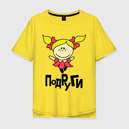 Мужская футболка оверсайз Подруги навеки / Желтый – фото 1