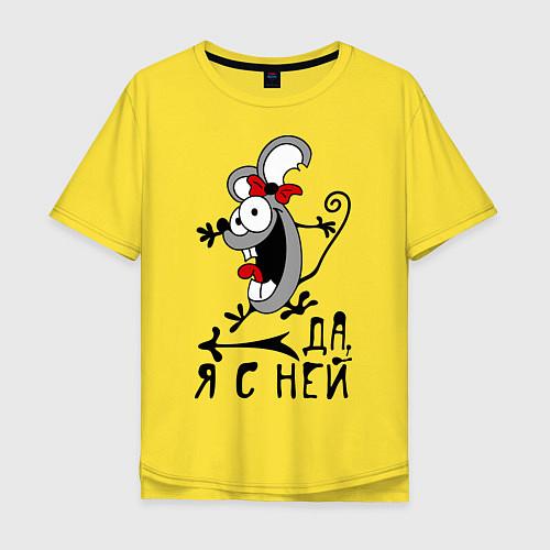 Мужская футболка оверсайз Да, я с ней / Желтый – фото 1