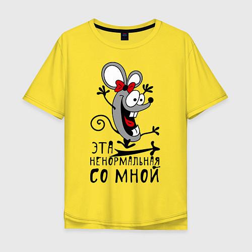 Мужская футболка оверсайз Эта ненормальная со мной / Желтый – фото 1