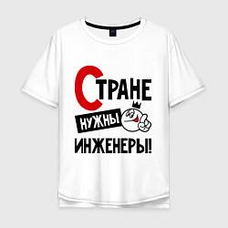Мужская футболка оверсайз Стране нужны инженеры!