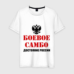 Футболка хлопковая мужская Боевое самбо России цвета белый — фото 1