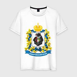 Футболка хлопковая мужская Хабаровский край цвета белый — фото 1